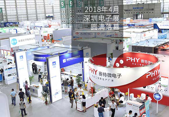 In April 2018, Shenzhen Electronic Exhibition was successfully concluded, and the next exhibition wi