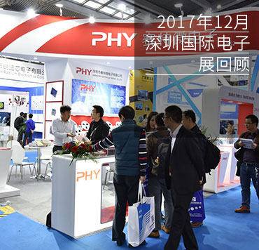 Review of Shenzhen International Electronic Exhibition in December 2017
