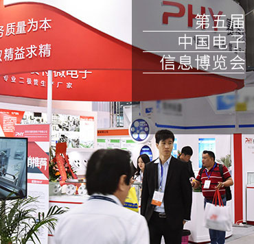 The 5th China electronic information Expo